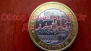 Обзор монеты 2003г  Дорогобуж(, 2017-06-18T15:56:21.000Z)