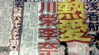 昨夏の舞台「AZUMI 幕末編」で恋人役で共演した浅香と交際中の川栄...