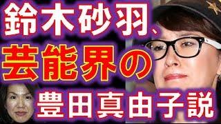 鈴木砂羽と豊田真由子議員はキャラ被りww 14時と20時更新! チャンネ...
