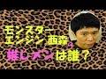 モンエン西森の推しメンは?【NMB48】 の動画、YouTube動画。