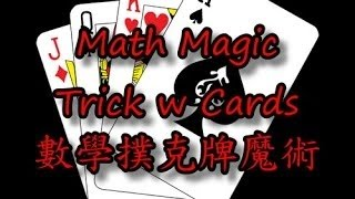 數學撲克牌魔術教學 Math Magic Trick with Cards Revealed