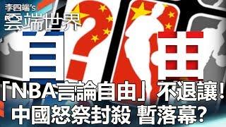 「NBA言論自由」不退讓!中國怒祭封殺 暫落幕?- 李四端的雲端世界
