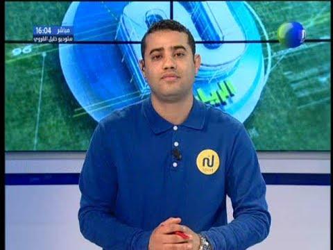 أهم الأخبار الرياضية الساعة 16:00 ليوم الأحد 27 ماي 2018 -قناة نسمة