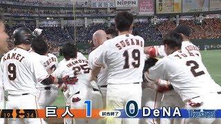 9/28 「巨人対DeNA」 ハイライト Fun! BASEBALL!!プロ野球中継2018 公式...