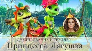 Принцесса-лягушка (2016) Трейлер к мультфильму (Русский язык)