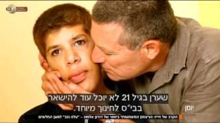 יומן - האלוף (מיל.) דורון אלמוג, זוכה פרס ישראל למפעל חיים על פעילותו למען החלשים בחברה