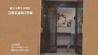 (노바중문)자동초슬림3연동,자동중문,블랙칼라,강화브론즈…