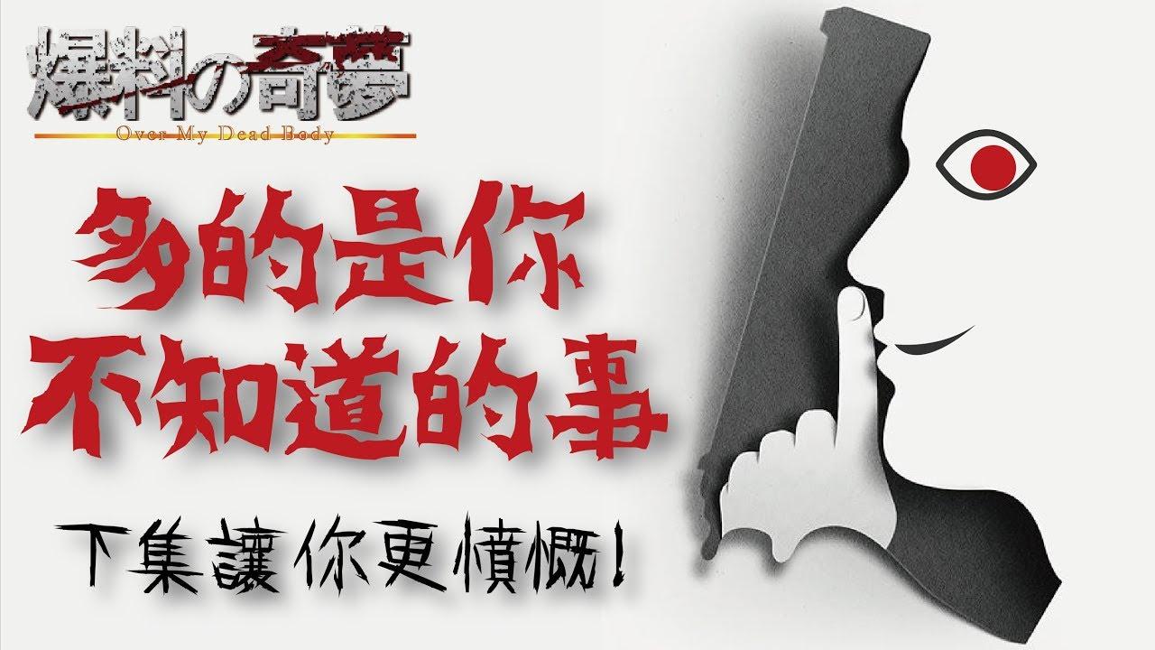 爆料的奇夢 爆料系列#20 下集 你不知道的日本如何剝削中華民國 (內有憤怒畫面慎入)