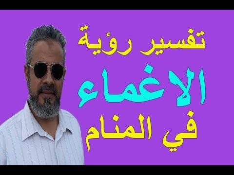 تفسير حلم رؤية الاغماء في المنام اسماعيل الجعبيري Youtube