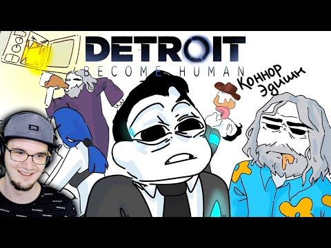 ВЕСЬ Detroit: Become Human ЗА 8 МИНУТ ( АНИМАЦИЯ Детроит ) ЧАСТЬ 3 \\ Товарищ Куяш   Реакция
