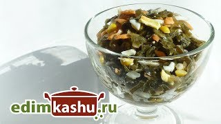 Простой и очень вкусный салат из морской капусты Seaweed salad