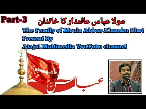 The Family of Moula Abbas Slwt Part 03 AlAjal multimedia YouTube channel  Islamic Scholar Asad Zaidi