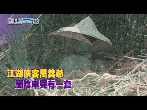 2018.04.07神秘52區/江湖俠客萬善爺 「驅陰申冤」有一套