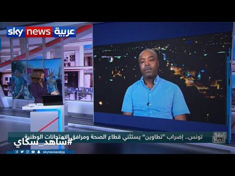 غرفة الأخبار| تونس وعناوين تطاويين تظاهرات البطالة ونزف الاقتصاد  - نشر قبل 23 ساعة