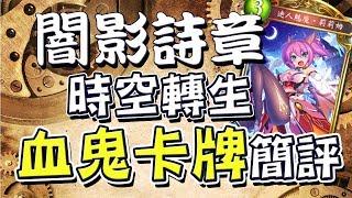 『闇影詩章』時空轉生版本➲ 吸血鬼系列卡牌簡評及未來預測!!