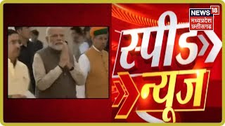 Headlines of Evening | Speed News | Marathi News