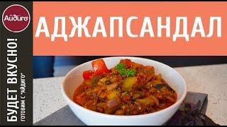 Как приготовить аджапсандал? Видео-рецепт! (0+)