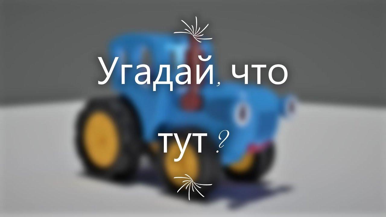 Синий трактор 3D - Blender 2.8 - YouTube