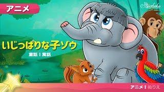 いじっぱりな子ゾウ (The Stubborn Baby Elephant) | ェル 新しいアニメ | 子供のためのおとぎ話