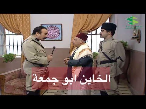 ابو جمعة الواطي عم يحط اللوم ع نصار بالحصار اللي صاير بالحارة  - الخوالي