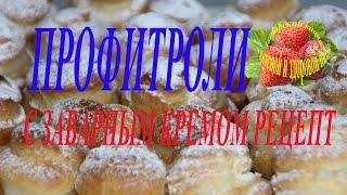Профитроли с заварным кремом рецепт заварного теста и крема для профитролей Заварные пирожные