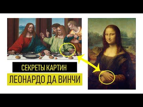 Секреты картин Леонардо Да Винчи. Золотое Сечение. ОБРАТИТЕ ВНИМАНИЕ!