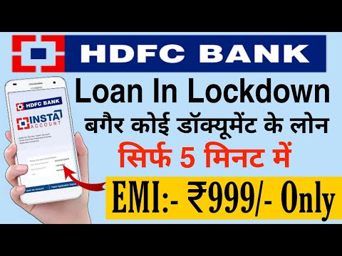Instant Personal Loan Within 5 Minute || Without Documents || No Paperwork || HDFC Personal Loan