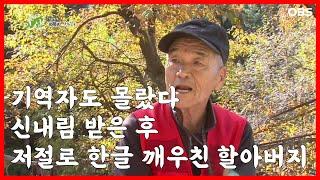[로드다큐 '만남' 2화②] 기역자도 몰…