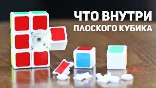 Что внутри Плоского Кубика Рубика / Как устроен Флоппи Куб