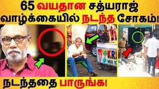 65 வயதான சத்யராஜ் வாழ்க்கையில் நடந்த சோகம்! நடந்ததை பாருங்க | Tamil News | Latest News | Sathyaraj