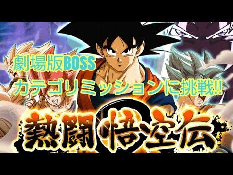 版 悟空 伝 boss 劇場