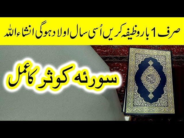 Aulad k Liye Best Wazifa | Surah Kausar ka Wazifa For Aulad | Shrtiya Hasul Aulad | ShafiHealthCare