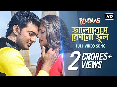 Bhalobeshe Kono Bhool | Bindaas | Dev | Srabanti | Sayantika | Arindom | Shalmali Kholgade | 2014