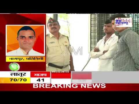 Room Guardian Ramkrishna Raut Got fired; Gangraped in Nagpur's MLA hostel