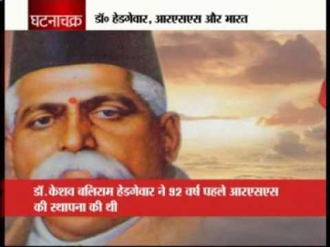 RSS founder Dr. Hedgewar's idea of Hindutva-   Ghatna Chakra on Jain TV 1 April 17