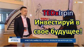 Фото Ирпень, конференция TEDx