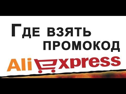 Действующие промокоды на Алиэкспресс - промокоды на скидки в Aliexpress