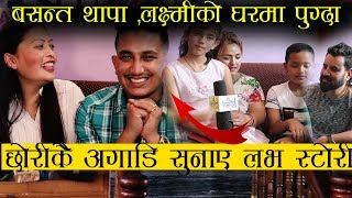 लोभि आँखा हिट भएपछी बसन्त थापा र लक्ष्मी मल्लको परिवार एकसाथ मिडियामा    Basanta Thapa