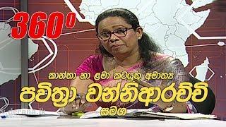360 | with Pavithra Wanniarachchi ( 10 - 02 - 2020 ) Thumbnail