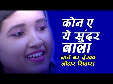 BEAUTIFUL PAYAL SAHU || Johar Sitara || Chhattisgarhi