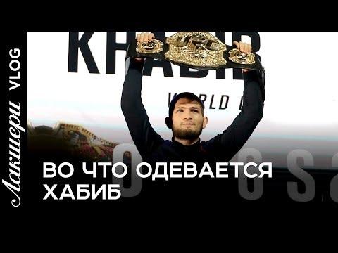 Где и во что одевается Хабиб Нурмагомедов. Подробный разбор Лакшери Vlog
