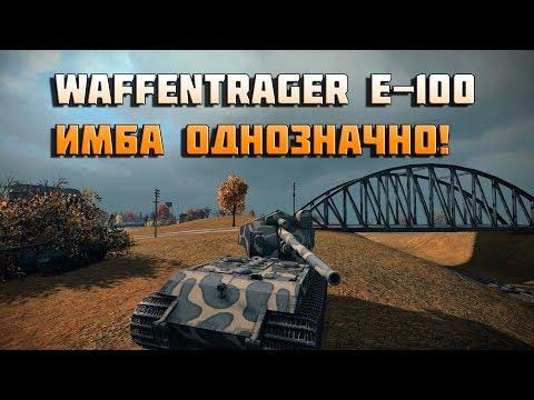 World of Tanks waffentrager e-100 имба однозначно! тест патча 0.8.9