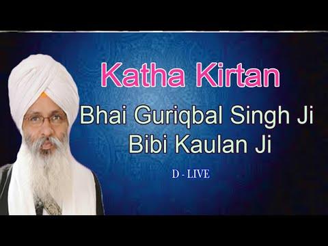 D-Live-Bhai-Guriqbal-Singh-Ji-Bibi-Kaulan-Ji-From-Amritsar-Punjab-20-July-2021