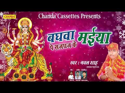 बघवा पे सजधज के मईया || Nawal Shah || Bhojpuri Devi Geet 2017 # Chanda Cassettes