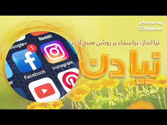 Tabdeeli Social Media Per, khiladi Butt Gaye | SAMAA TV | 24 April 2019