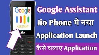 JIO phone me google assistant future's launch, JIO phone me