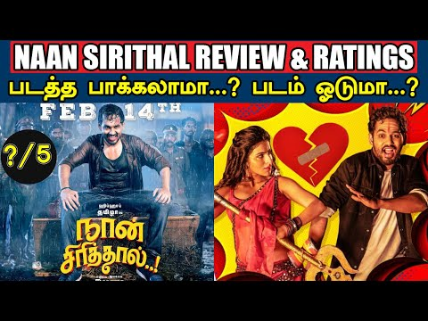 naan-sirithal---movie-review-&-ratings-|-படத்த-பாக்கலாமா-படம்-ஓடுமா-???-|-trendswood-tv