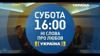 Анонс премьеры сериала Ни слова про любовь. 31 марта в 16:00