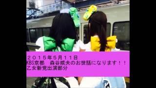 説明 2015年5月11日OA KBS京都「森谷威夫のお世話になります!!...