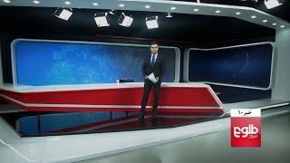 TOLOnews 10pm News 25 March 2017/طلوع نیوز، خبر ساعت ده، ۰۵ حمل۱۳۹۶